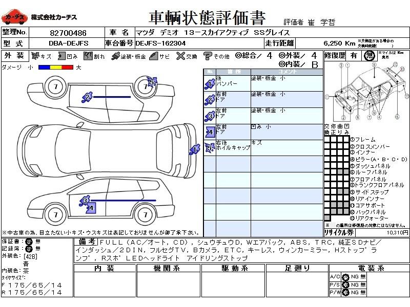 Used 2013 CVT Mazda Demio DBA-DEJFS Image[3]