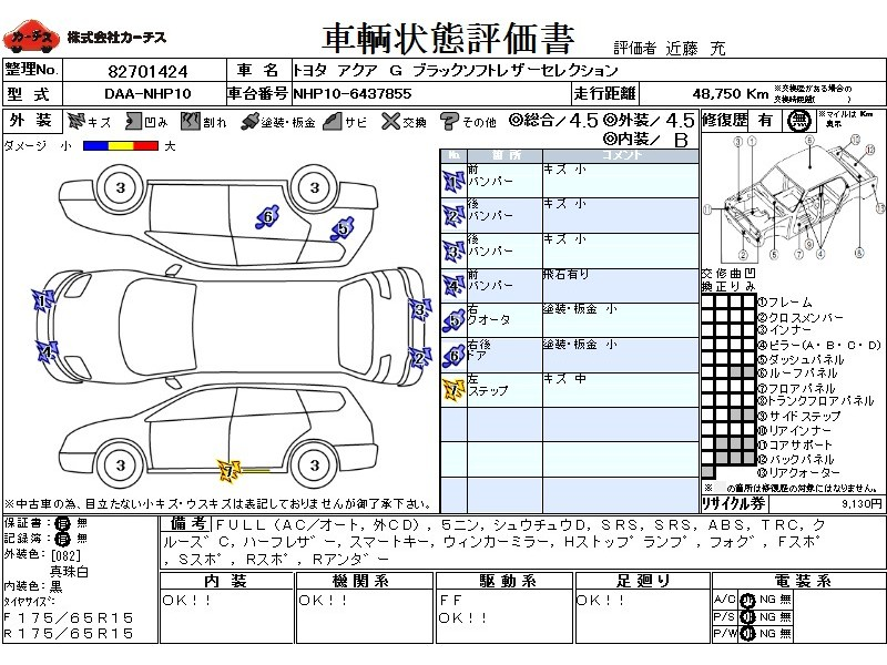 Used 2015 AT Toyota Aqua DAA-NHP10 Image[3]