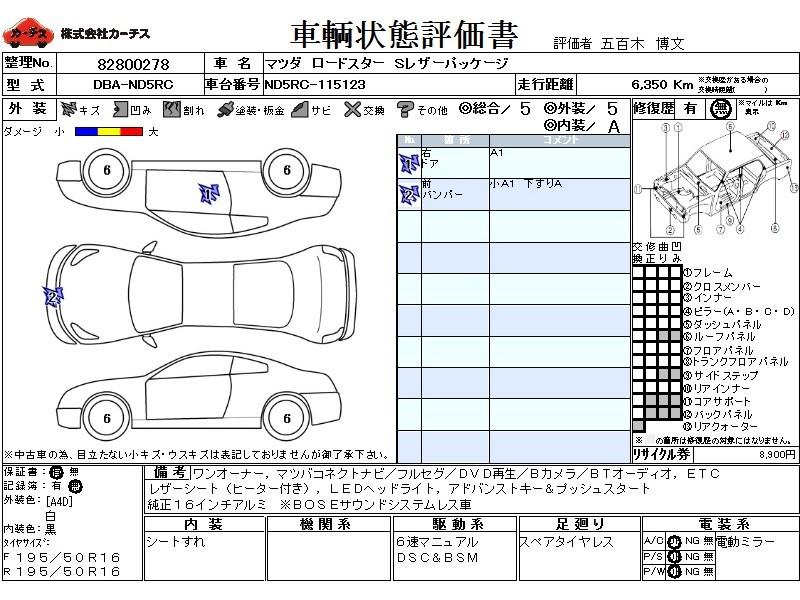Used 2017 MT Mazda Roadster DBA-ND5RC Image[3]