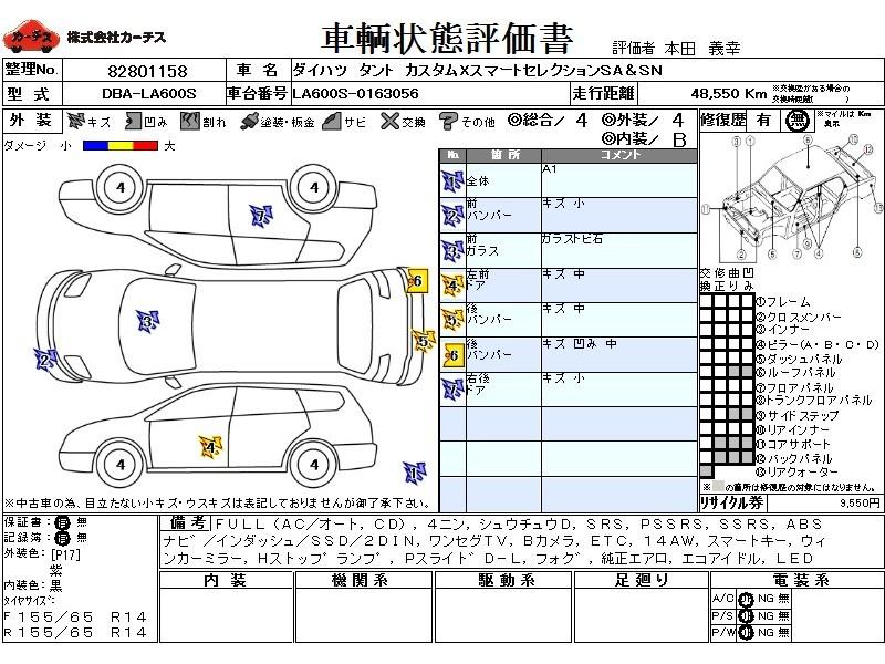 Used 2014 AT Daihatsu Tanto DBA-LA600S Image[3]