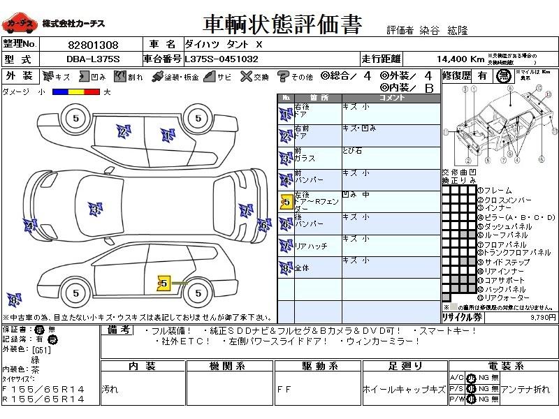 Used 2011 AT Daihatsu Tanto DBA-L375S Image[3]