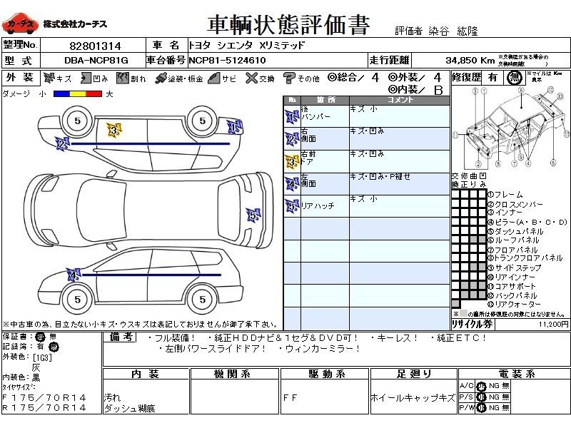 Used 2010 CVT Toyota Sienta DBA-NCP81G Image[3]