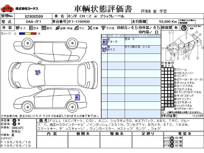 Used 2011 CVT Honda CR-Z DAA-ZF1 Image[3]