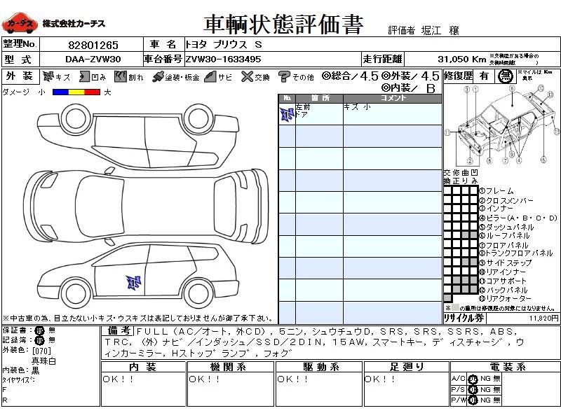Used 2013 CVT Toyota Prius DAA-ZVW30 Image[3]