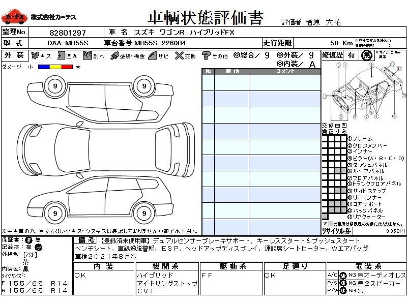 Used 2018 CVT Suzuki Wagon R DAA-MH55S Image[3]