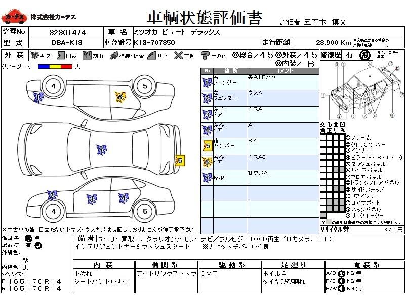 Used 2012 AT Mitsuoka Viewt DBA-K13 Image[3]