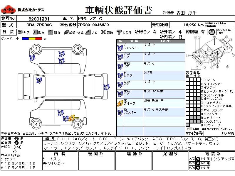 Used 2014 CVT Toyota Noah DBA-ZRR80G Image[3]