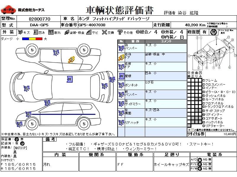 Used 2015 AT Honda Civic Hybrid DAA-GP5 Image[3]