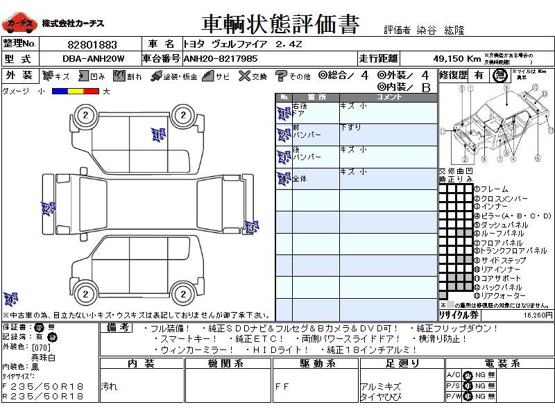 Used 2012 CVT Toyota Velfire DBA-ANH20W Image[3]