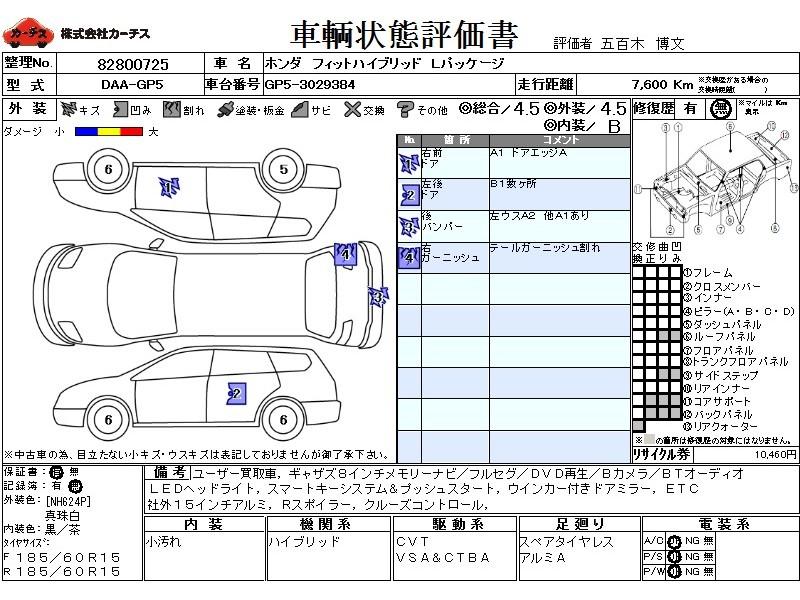 Used 2013 AT Honda Civic Hybrid DAA-GP5 Image[3]