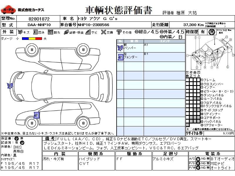 Used 2014 CVT Toyota Aqua DAA-NHP10 Image[3]