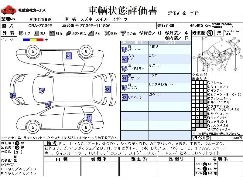 Used 2013 MT Suzuki Swift CBA-ZC32S Image[3]