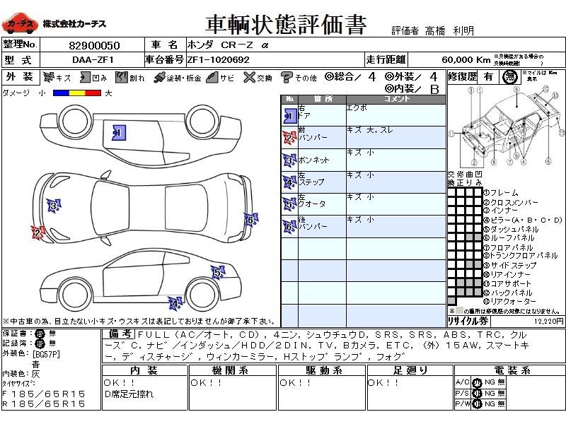 Used 2010 AT Honda CR-Z DAA-ZF1 Image[3]