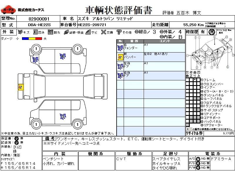 Used 2011 CVT Suzuki ALTO Lapin DBA-HE22S Image[3]