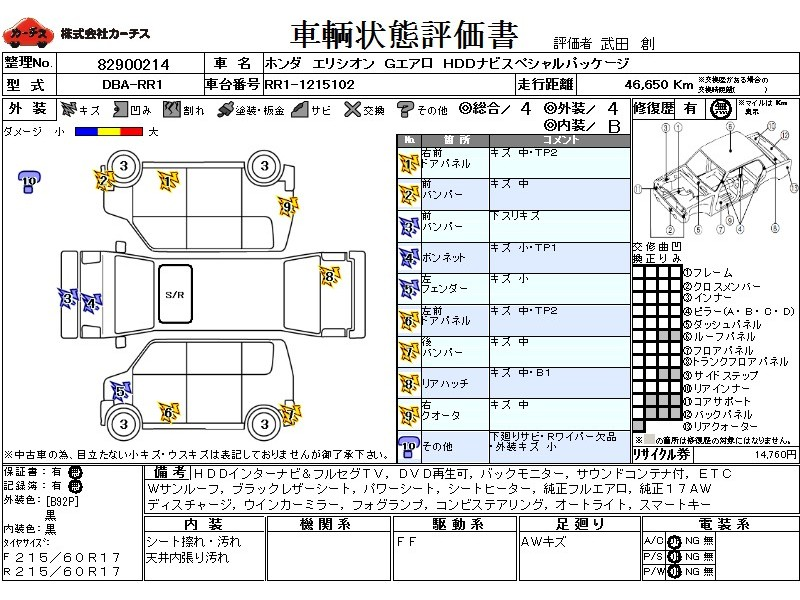 Used 2008 AT Honda Elysion DBA-RR1 Image[3]