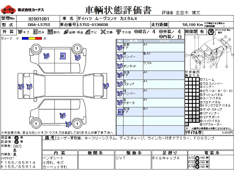 Used 2011 CVT Daihatsu Move Conte DBA-L575S Image[3]