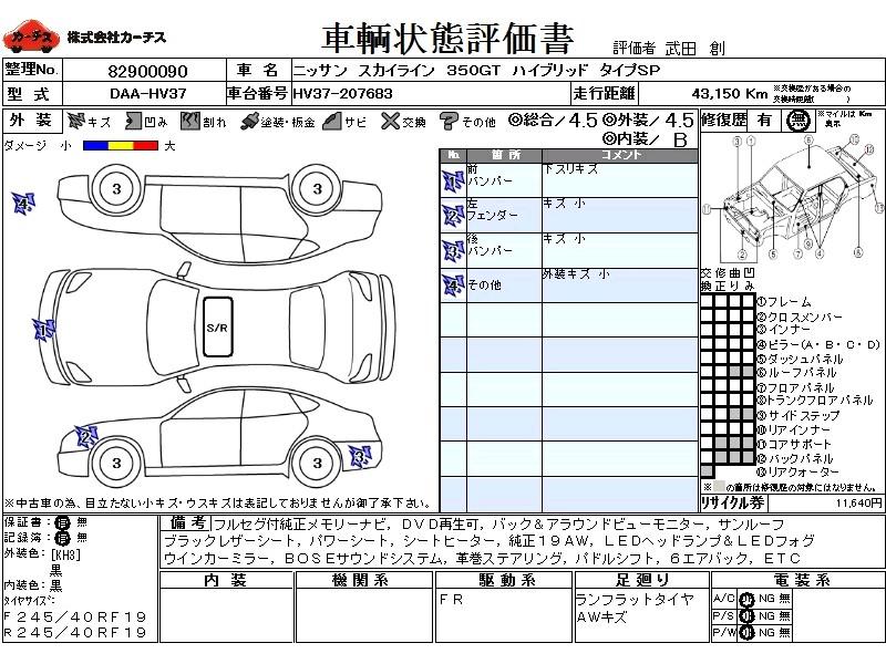 Used 2015 AT Nissan Skyline DAA-HV37 Image[3]