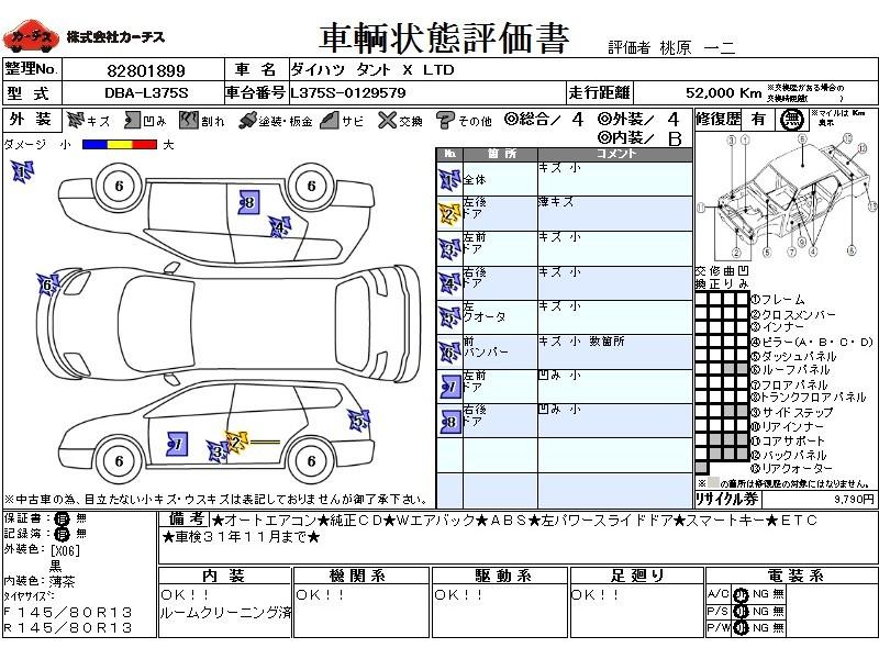 Used 2008 AT Daihatsu Tanto DBA-L375S Image[3]