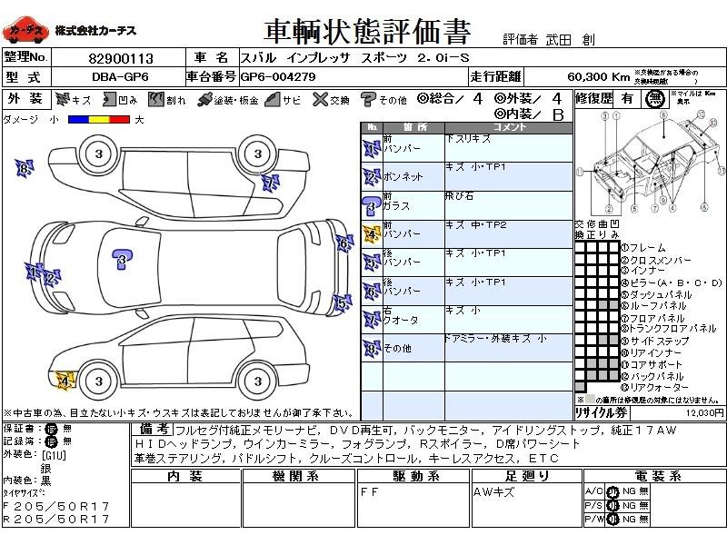 Used 2012 CVT Subaru Impreza DBA-GP6 Image[3]