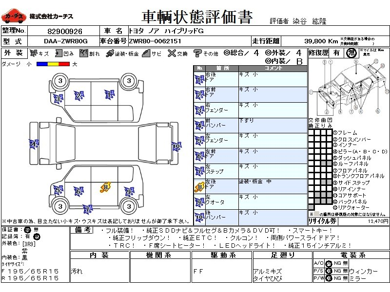 Used 2014 CVT Toyota Noah DAA-ZWR80G Image[3]