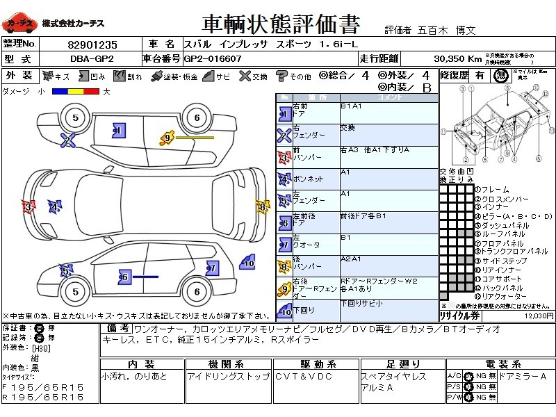 Used 2013 CVT Subaru Impreza DBA-GP2 Image[3]