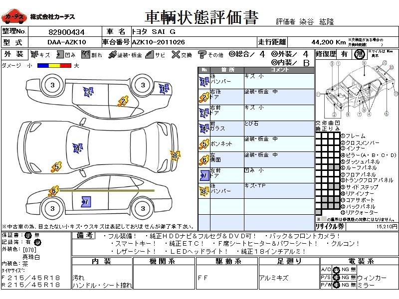 Used 2010 CVT Toyota SAI DAA-AZK10 Image[3]