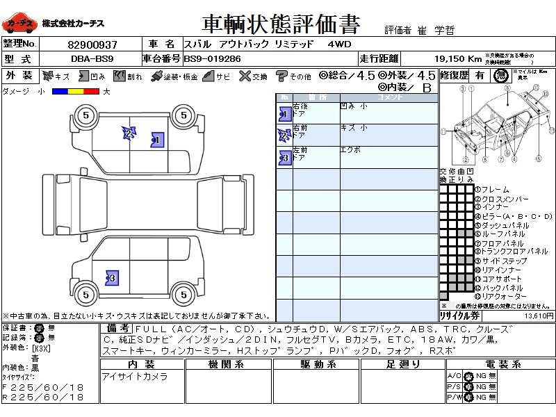 Used 2016 CVT Subaru Outback DBA-BS9 Image[3]