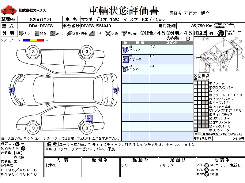 Used 2012 CVT Mazda Demio DBA-DE3FS Image[3]