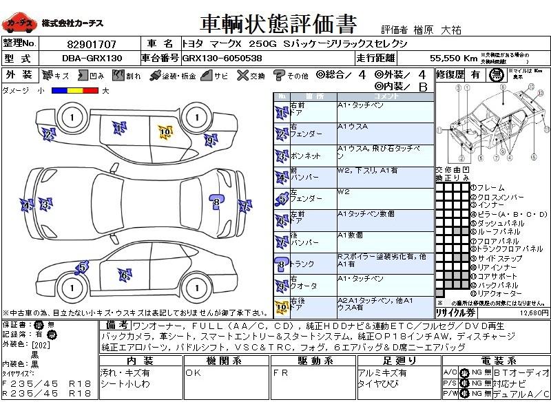 Used 2011 AT Toyota Mark X DBA-GRX130 Image[3]