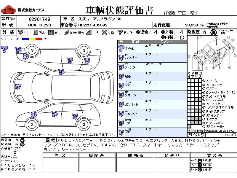 Used 2013 CVT Suzuki ALTO Lapin DBA-HE22S Image[3]