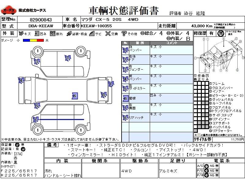 Used 2012 AT Mazda CX-5 DBA-KEEAW Image[3]