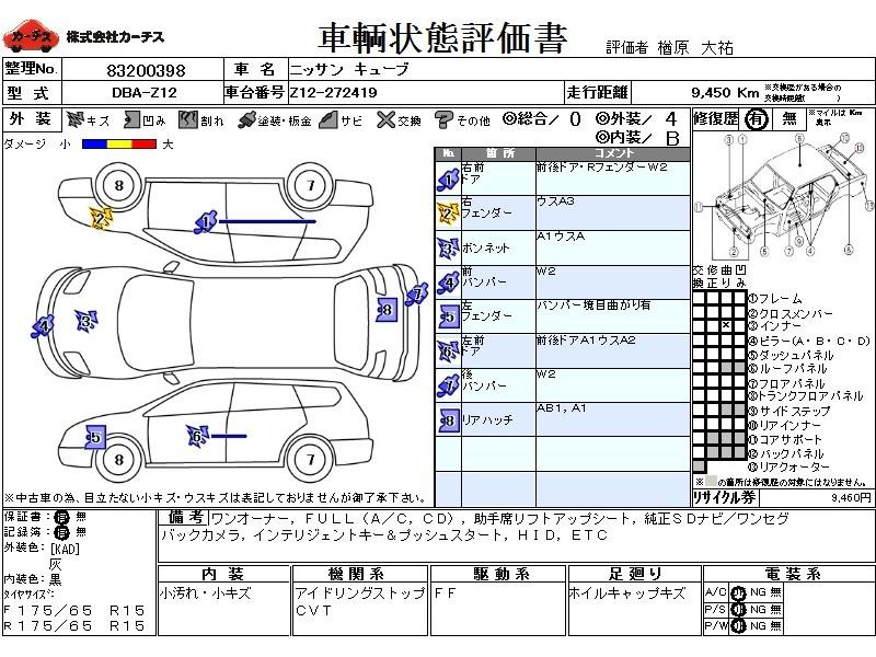 Used 2013 CVT Nissan Cube DBA-Z12 Image[3]