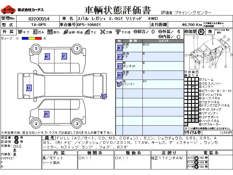 Used 2006 AT Subaru Legacy TA-BP5 Image[3]