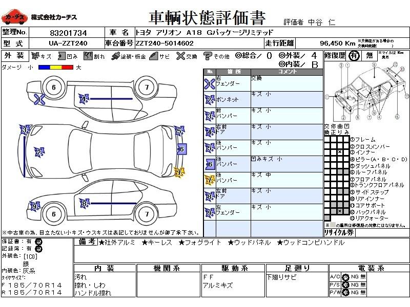 Used 2003 AT Toyota Allion UA-ZZT240 Image[3]