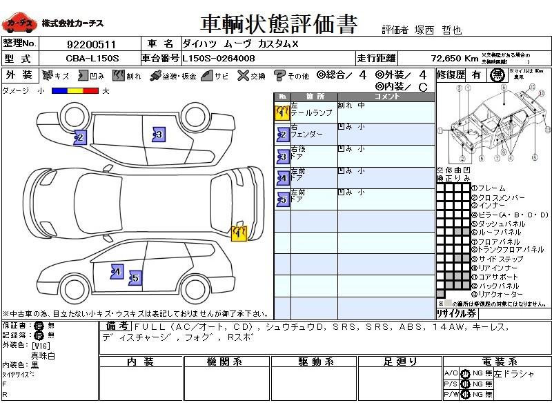Used 2006 AT Daihatsu Move CBA-L150S Image[3]