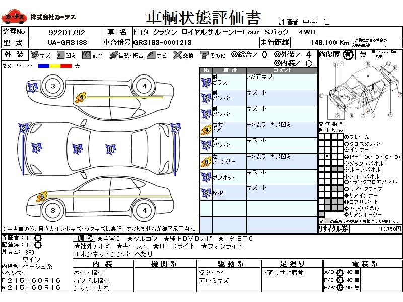 Used 2003 AT Toyota Crown UA-GRS183 Image[3]