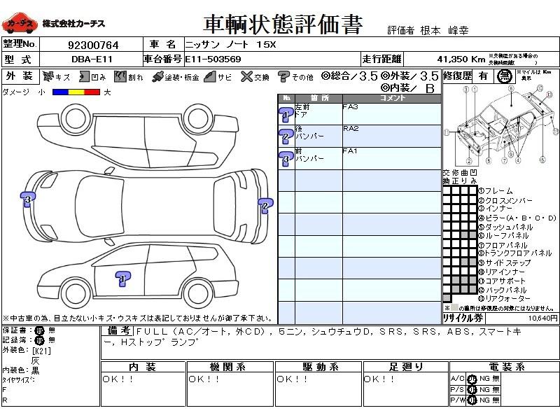 Used 2010 CVT Nissan Note DBA-E11 Image[3]