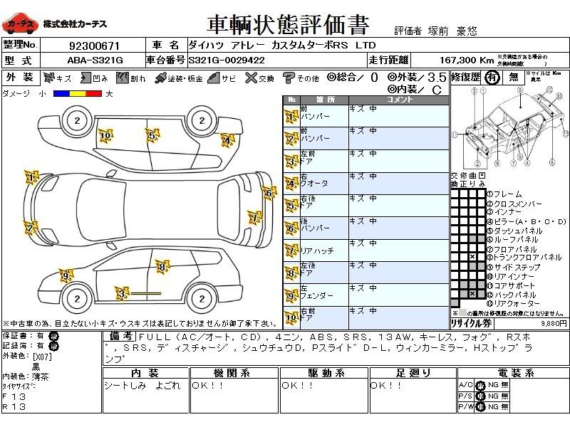 Used 2010 AT Daihatsu Atrai ABA-S321G Image[3]