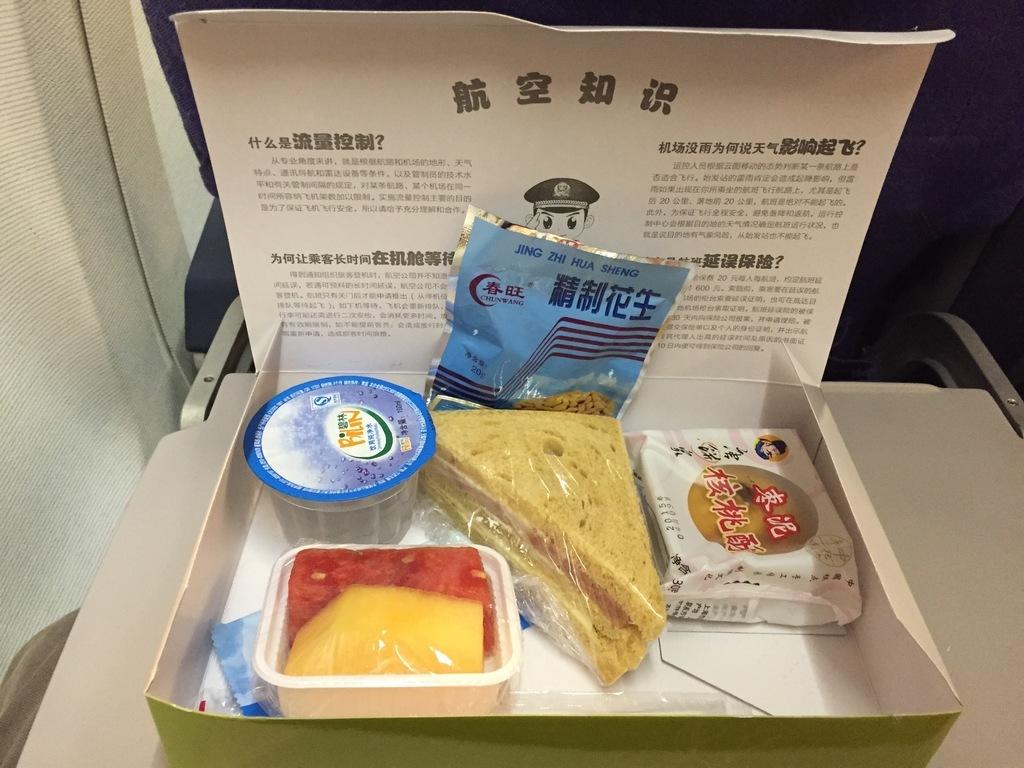 Flight HU7808 Shanghai-Xining