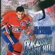 2 Montreal Canadiens Fan Magazines Patrick Roy Malakhov by