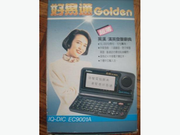English/Chinese Electronic Translator
