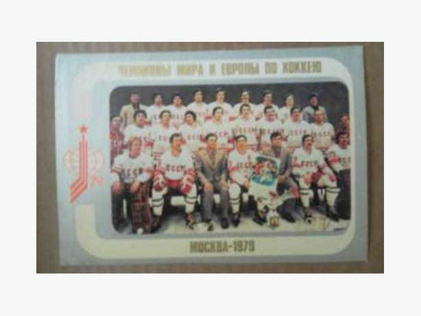 1979 RUSSIA HOCKEY POSTCARD