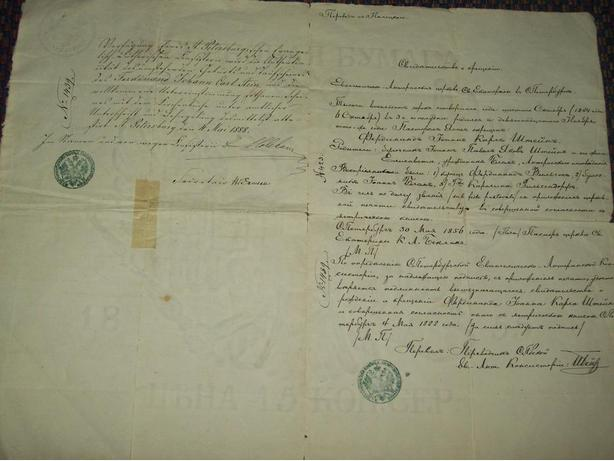 RARE 1856 RUSSIAN BAPTISM DOCUMENT