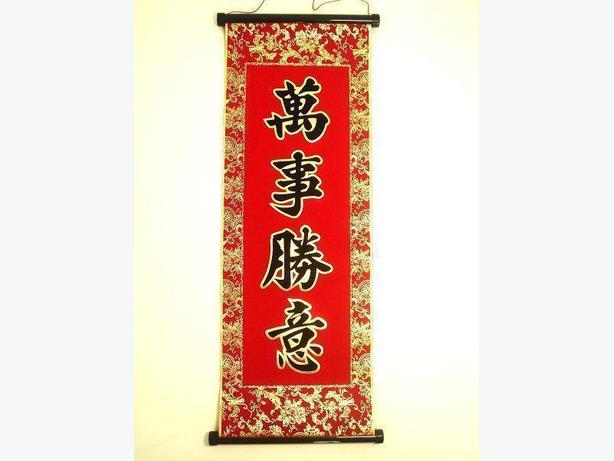 Chinese Calligraphy Scroll - Good Luck