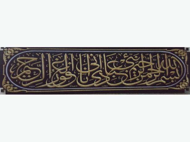 Kaaba kiswa