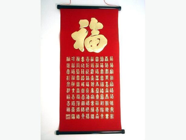 Chinese Calligraphy Scroll - 100 Blessing / Good Fortune