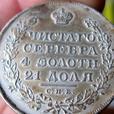 SILVER 1830 1 ROUBLE RUBLE RUSSIAN EMPIRE RUSSIA NICHOLAS I