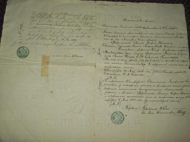 ANTIQUE 1856 RUSSIAN BAPTISM DOCUMENT
