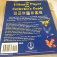 Vintage - Big Book of Pokemon