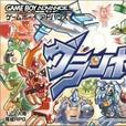 Gameboy Advance Game - Granbo